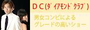 男女コンビによるグレードの高いショー DIAMONDOS CLUB(ダイアモンド クラブ)