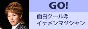 面白クールなイケメンマジシャン GO!
