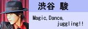 マジック天才少年渋谷 駿