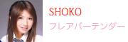 フレアバーテンダー SHOKO