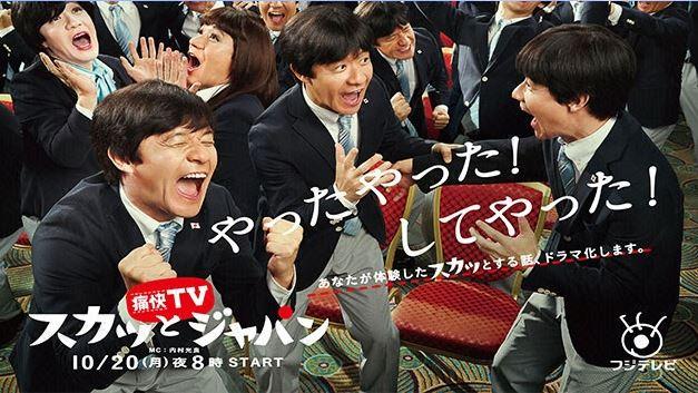 H27年4月6日(月)CXスカットジャパン
