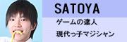 ゲームの達人現代っ子SATOYA