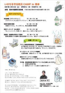 防災CAMP熊本チラシ裏