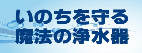 防災浄水器