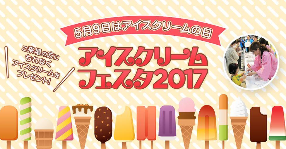 H29.05.14アイスクリーム