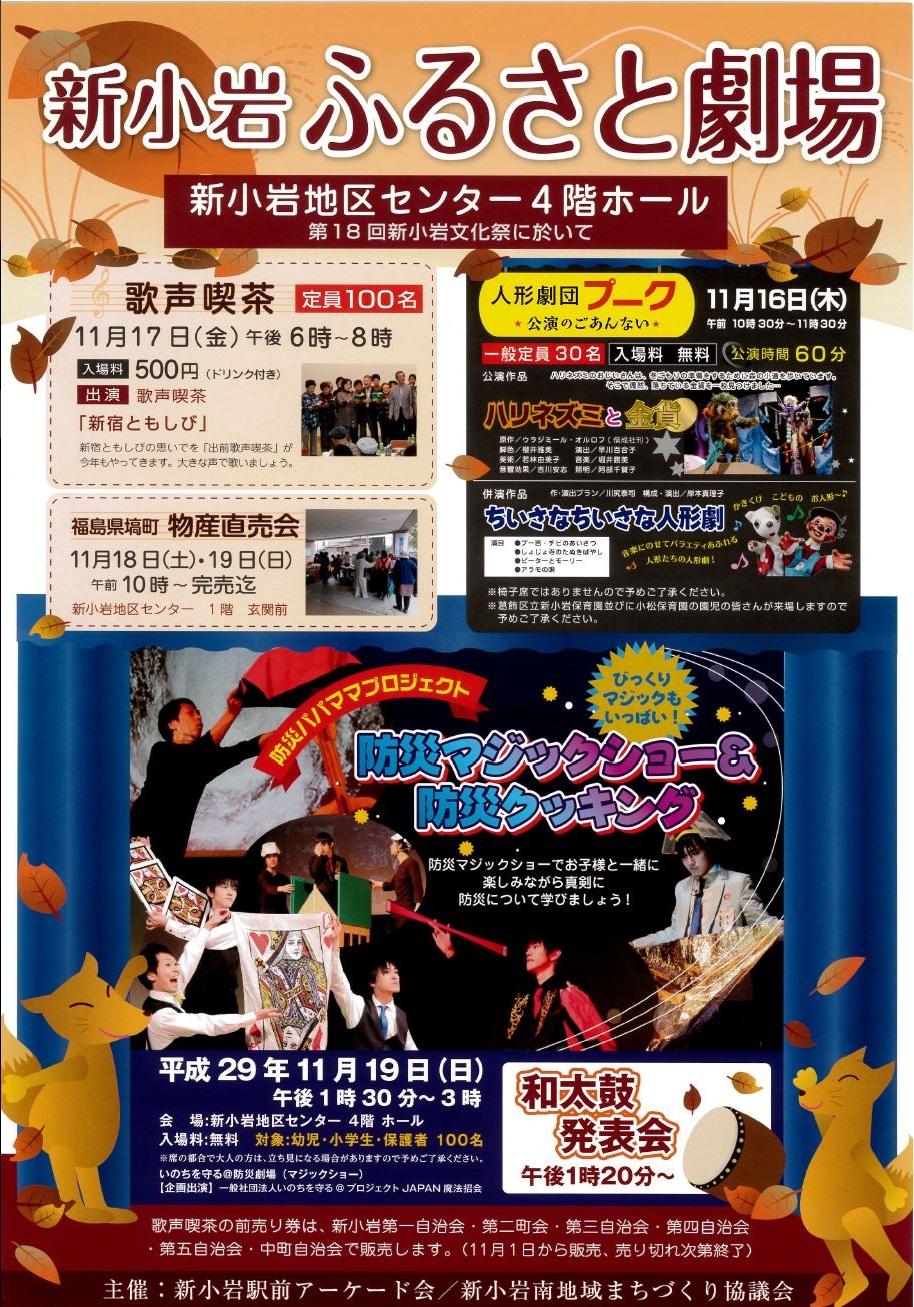 新小岩ふるさと劇場(29.11.19)