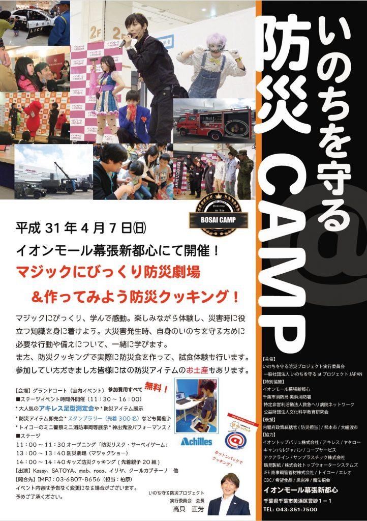 防災CAMP