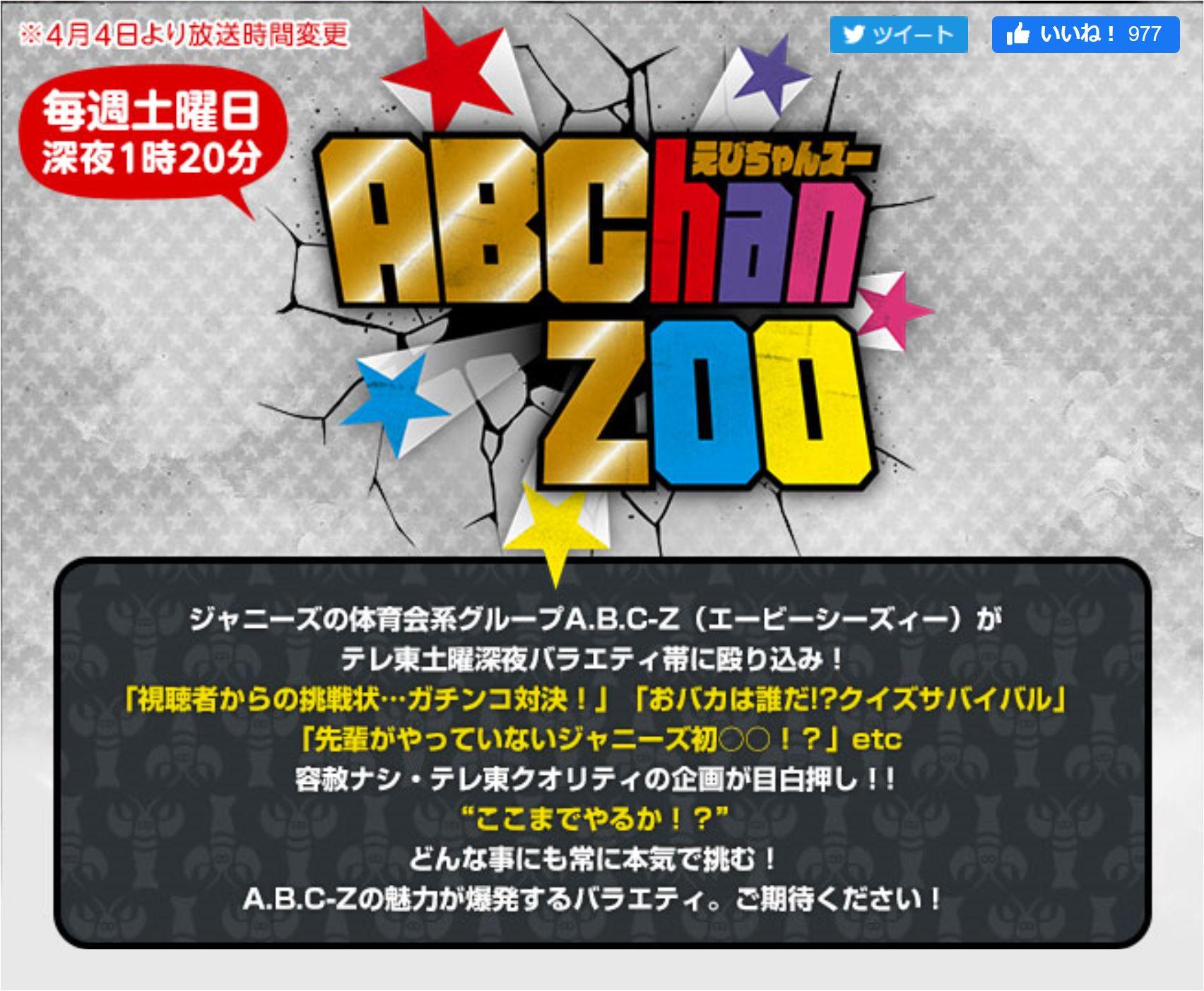 ABChanZOO総集編放送(2020.04.04)