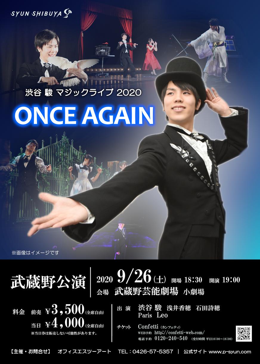 渋谷駿マジックライブ開催(2020.9.26)