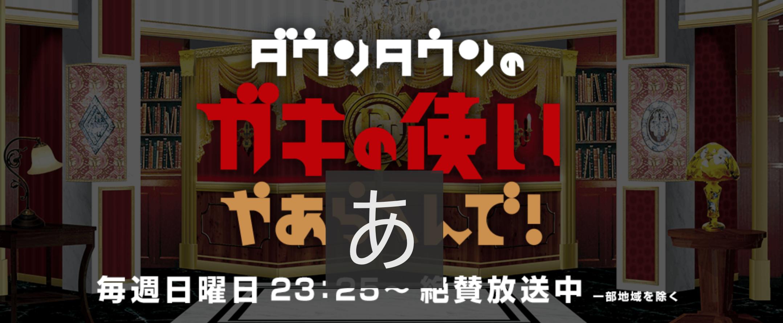 日本テレビガキの使いやあらへんでイリュージョンマジック協力(2020.3.15)