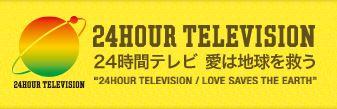 H26年8月31日(日)Kassy&まどか日本テレビ24時間テレビin山形