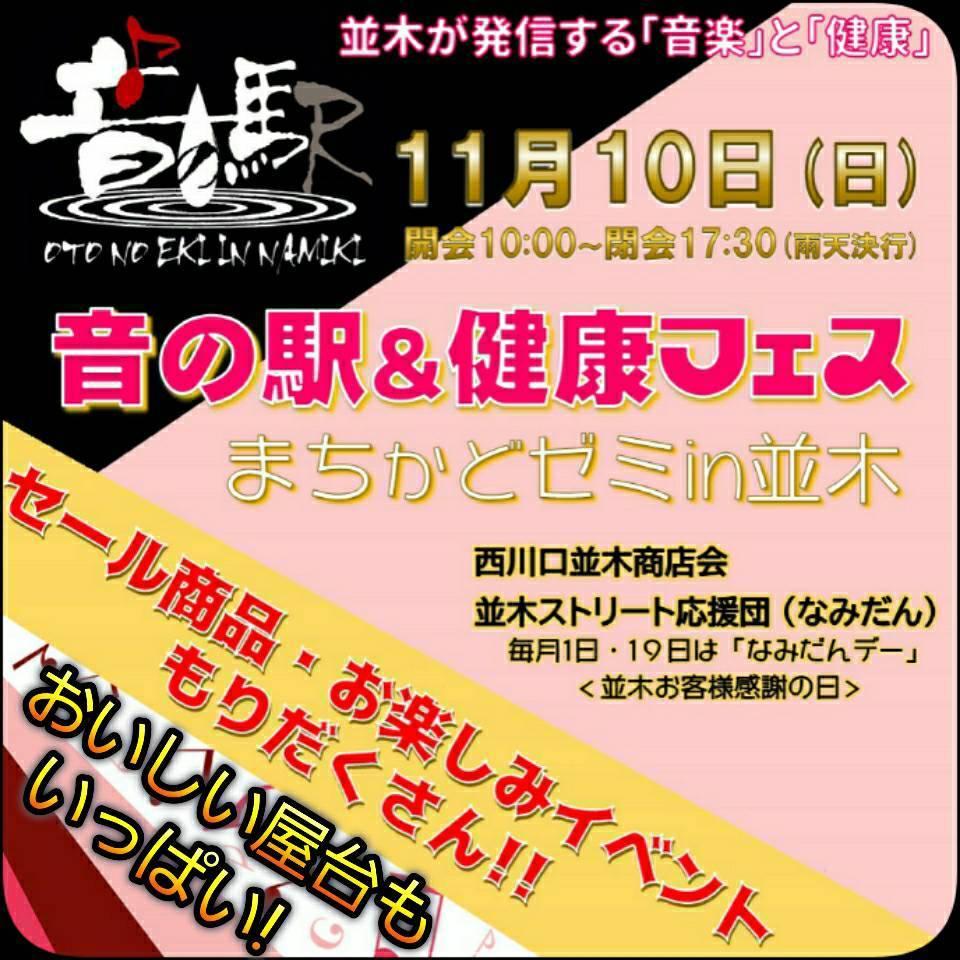 音の駅&健康フェス(2019.11.10)