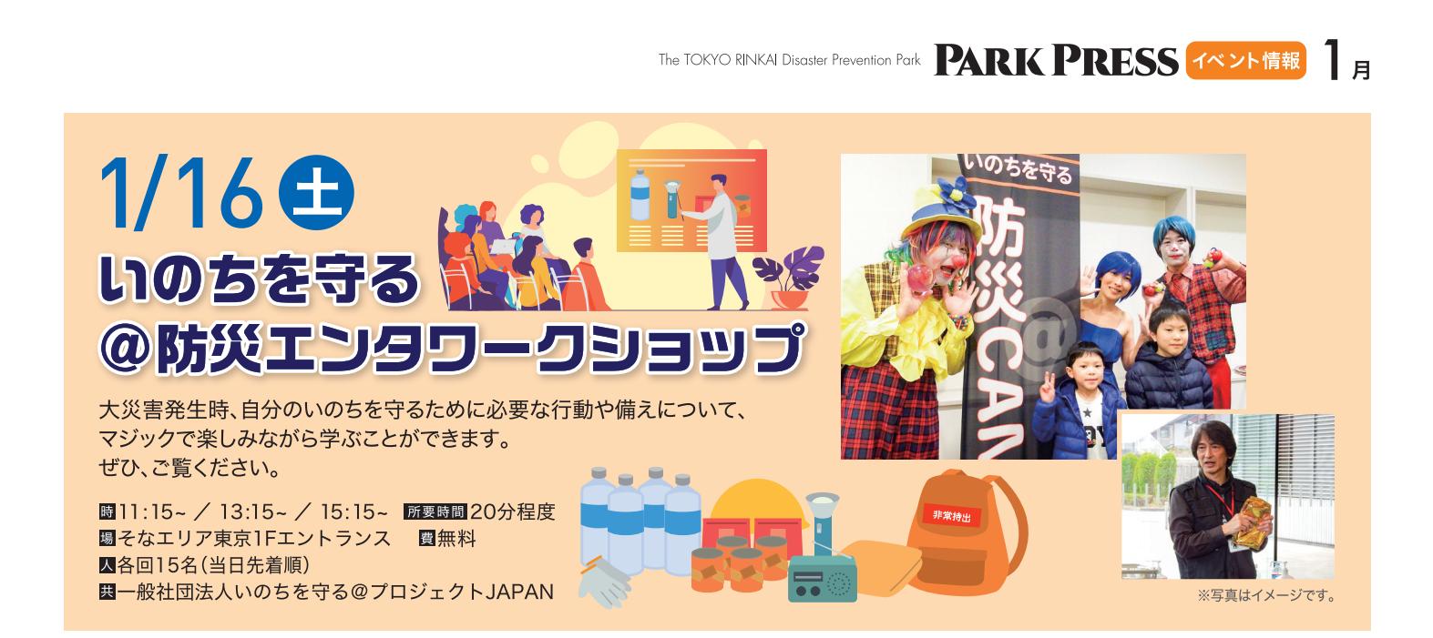 そなエリア東京『防災CAMP』5/11更新
