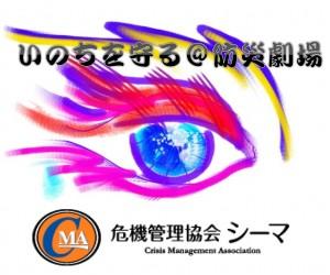 防災イベント「防災劇場in四街道」!開催(28.01.17)