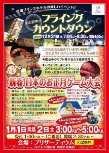 H27年12月31日(木)苗場プリンスホテルカウントダウン~新年大道芸イベント開催!